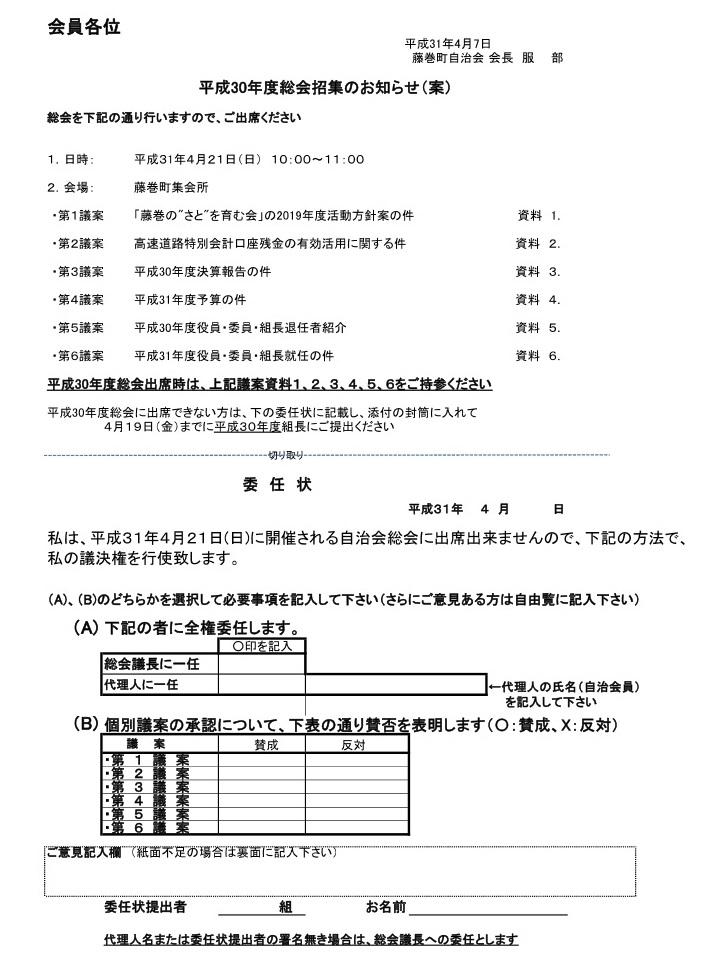平成30年度(2019年4月開催)藤巻町自治会総会が2019年4月21日開催されます。